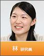 2012年8月 卒業生からのメッセージ 平成23年 卒業 林 華子 さん (現職:理化学研究所・再生科学総合センター)