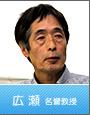遺伝子のはたらきは塩基の並び方だけでは決まらない−新しい遺伝学を築いた広瀬 進先生