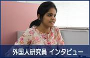 外国人研究員インタビュー:Aishwarya