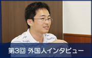外国人研究員インタビュー 第3回