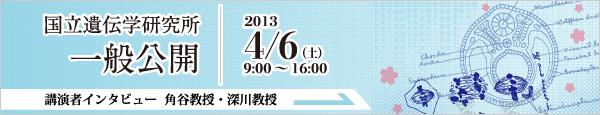 2013年4月6日(土) 国立遺伝学研究所 一般公開