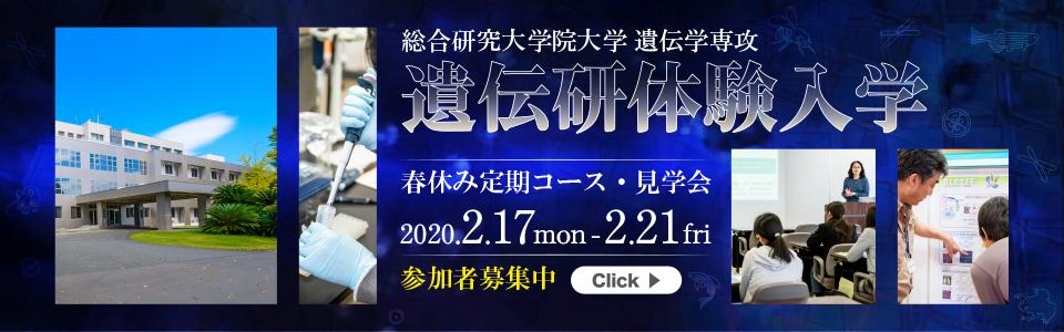 遺伝研体験入学 春休み定期コース・見学会 参加者募集2019