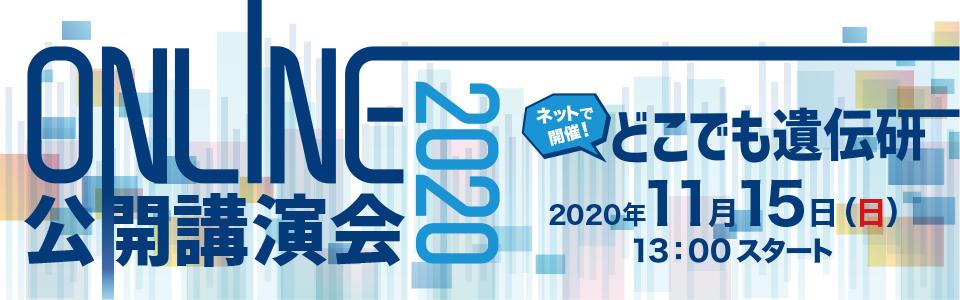 国立遺伝学研究所 公開講演会 2020年11月15日(日)