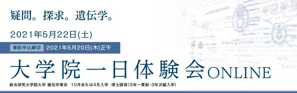 国立遺伝学研究所 大学院一日体験会ONLINE 2021年5月22日(土)