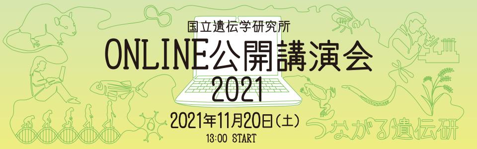 国立遺伝学研究所 公開講演会 2021年11月20日(土)