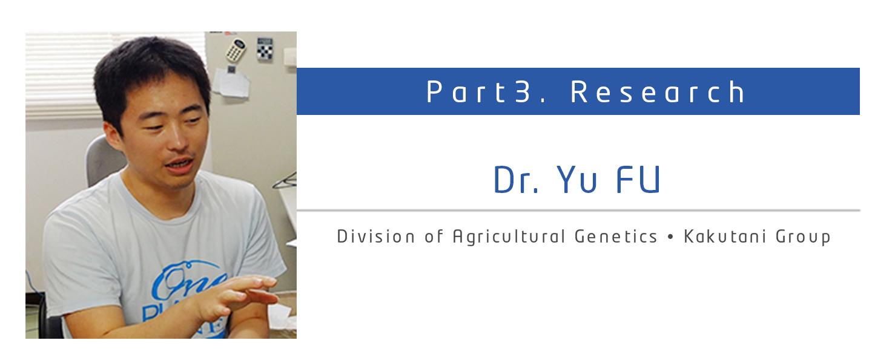 Dr  Yu FU::National Institute of Genetics