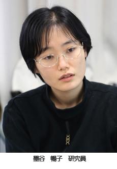 墨谷 暢子 研究員